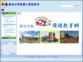 環境教育網