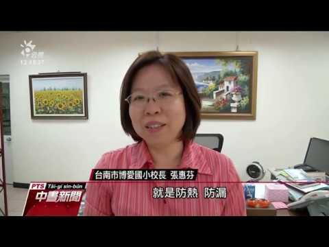 公視臺南博愛國小學校節電報導